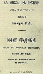Naslovnica libreta Moći sudbine tiskanog za praizvedbu 1862.